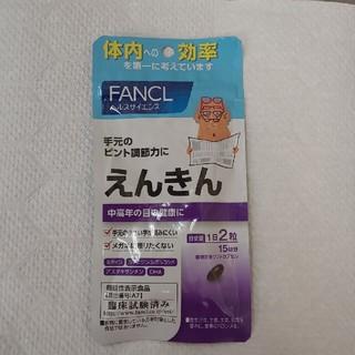 ファンケル(FANCL)のFANCL ファンケル えんきん 15日分(その他)