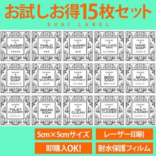 お買い得☆耐水ラベルシール【ダマスクWセット15】15枚セット‼︎(その他)