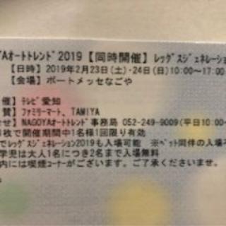 NAGOYAオートトレンド2019(名古屋オートトレンド)ご招待券 1枚(その他)