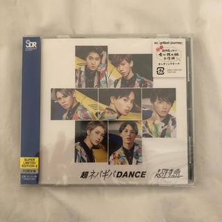 超特急 FC限定 超ネバギバDANCE CD