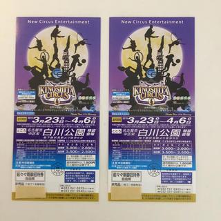 木下大サーカス 【名古屋】自由席のチケット2枚(サーカス)