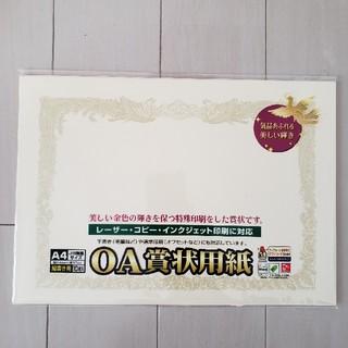 賞状 用紙 A4(絵画額縁)