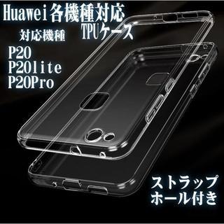 ★格安★ Huawei P20 lite pro 専用 TPU ケース(Androidケース)