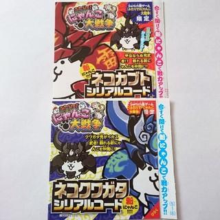Nintendo Switch - にゃんこ大戦争  コロコロ ネコカブト ネコクワガタ