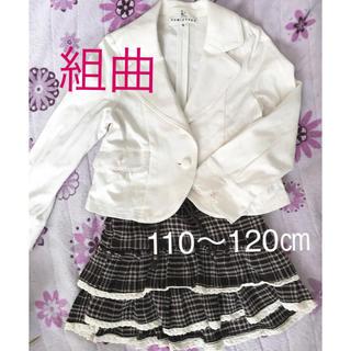 クミキョク(kumikyoku(組曲))の女の子 組曲 のジャケット & チェック の スカート(ドレス/フォーマル)