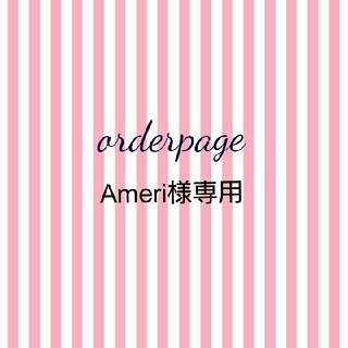 Ameri様専用☆ハンドメイドスタイ(スタイ/よだれかけ)