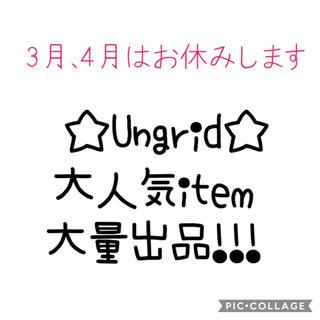 アングリッド(Ungrid)のUngrid⭐︎大量出品(デニム/ジーンズ)