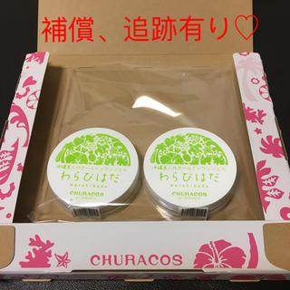 新品 チュラコス わらびはだ 2個セット 即購入OK☆(その他)