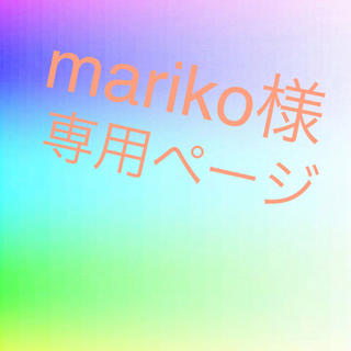 mariko様専用ページ(カレンダー/スケジュール)