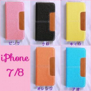 【ラクマ限定価格】iPhone7/8用 パステルカラー ケースポーチ 春カラー(iPhoneケース)