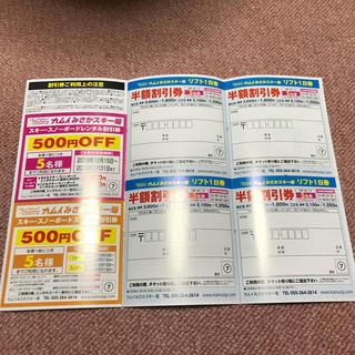 カムイみさかスキー場 リフト半額券(ウィンタースポーツ)