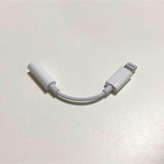 アップル(Apple)のiPhone イヤホン 変換アダプタ(ストラップ/イヤホンジャック)