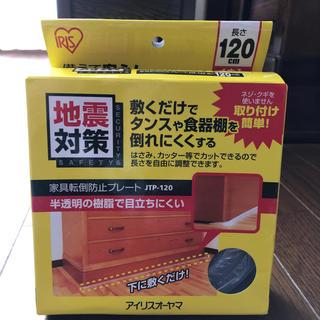 アイリスオーヤマ(アイリスオーヤマ)の家具転倒防止プレート(防災関連グッズ)
