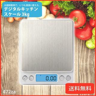 472Z/キッチンスケール デジタル 計り 0.1~最大3kg 高級ステンレス(その他)