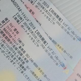 名古屋 NAGOYA オートトレンド  入場チケット ペア 二枚 送料込み(その他)