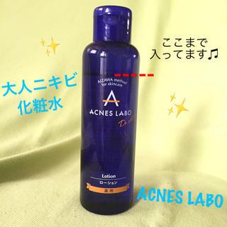 アクネスラボ(Acnes Labo)の♡ アクネスラボ 薬用ニキビケア ローション ♡(化粧水 / ローション)