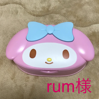 rum様専用(ケース/ボックス)