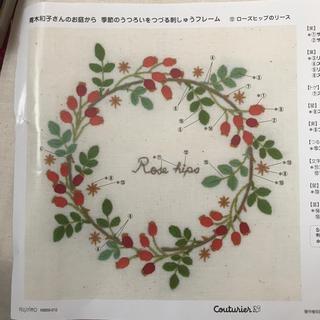 FELISSIMO - フェリシモ 刺しゅうキット 青木和子さんのお庭から 2 新品