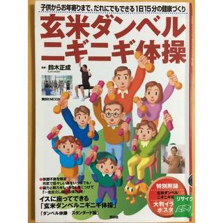 本_玄米ダンベルニギニギ体操(健康/医学)