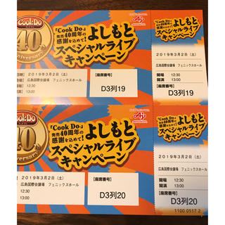 よしもとスペシャルライブ 広島 ペアチケット(お笑い)