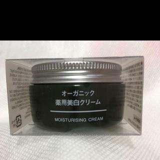 ムジルシリョウヒン(MUJI (無印良品))の無印良品 オーガニック薬用美白クリーム  内容量45g(フェイスクリーム)