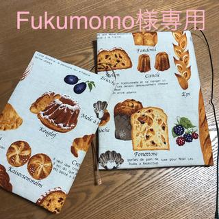 Fukumomo様専用A5と単行本サイズブック  NEWベーカリー(ブックカバー)