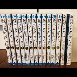 集英社 - 美品 約束のネバーランド 1~12巻 小説2冊