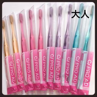 おすすめ‼️大人用 CiPRO AD  10本歯科専売歯ブラシ(歯ブラシ/デンタルフロス)