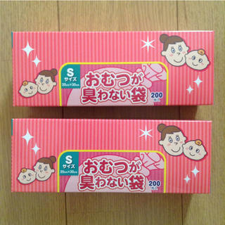 BOS おむつが臭わない袋 Sサイズ 200枚×2箱分(紙おむつ用ゴミ箱)
