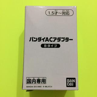BANDAI - バンダイ ACアダプター Bタイプ