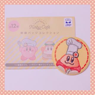 カービィー カフェ 刺繍 缶バッジ バッジ ソラマチ コック カワサキ(バッジ/ピンバッジ)