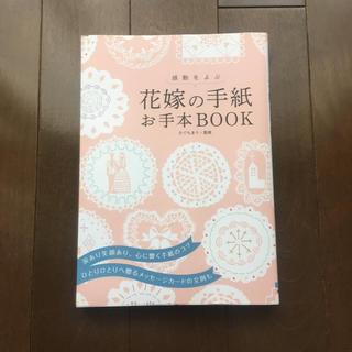 感動をよぶ花嫁の手紙お手本BOOK♡便箋つき!(その他)