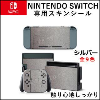 ニンテンドースイッチ(Nintendo Switch)の任天堂スイッチ シール 皮 レザー スキンシール デコ 高級 本体 保護 銀(その他)