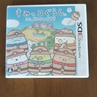 ニンテンドー3DS - 3DSすみっコぐらしここ、どこなんです?