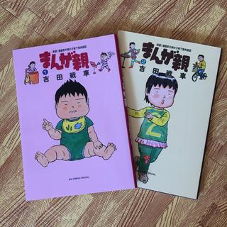 ショウガクカン(小学館)のまんが親 1・2巻 吉田戦車(青年漫画)