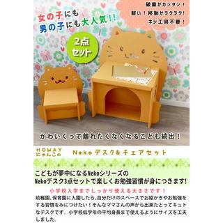 段ボール 猫キッズデスクセット♩(学習机)