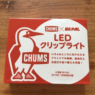 チャムス(CHUMS)のBE-PAL付録 LEDクリップライト(その他)