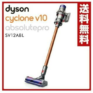 ダイソン(Dyson)の【未開封新品】ダイソン dyson コードレス掃除機 V10 SV12ABL(掃除機)