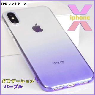 IPHONE X ソフトケース 透明 グラデーション パープル(iPhoneケース)