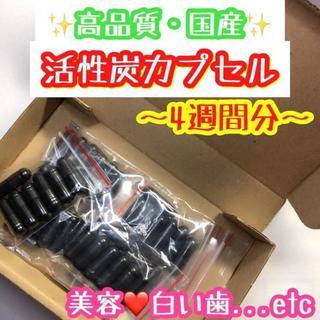 送料無料❤カプセル・高品質・国産・活性炭・チャコット・美容・白い歯(その他)