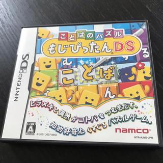 バンダイナムコエンターテインメント(BANDAI NAMCO Entertainment)の「ことばのパズル もじぴったん DS」 (携帯用ゲームソフト)