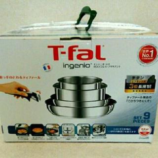 T-fal - ティファール インジニオネオ IH ステンレス エクセレンス セット9 最安値!