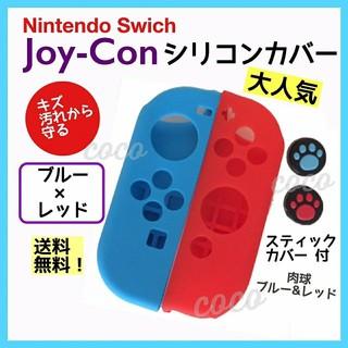 ニンテンドースイッチ(Nintendo Switch)のジョイコンカバー 任天堂switch スイッチ 青赤 スティックカバー シリコン(その他)