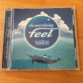 リラクゼーション the most relaxing feel voice CD