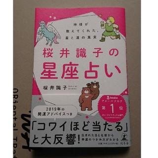 ゲントウシャ(幻冬舎)の【美品】星座占い/桜井識子(その他)