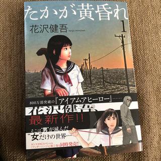 ショウガクカン(小学館)のたかが黄昏れ 花沢健吾(青年漫画)