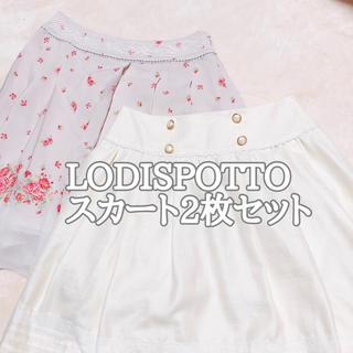 ロディスポット(LODISPOTTO)の【送料無料】【まとめ売り】LODISPOTTOスカート2枚セット(ミニスカート)