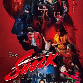キンキキッズ(KinKi Kids)のEndless SHOCK 2/28 (ミュージカル)