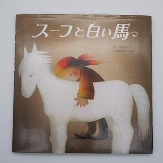 キンノホシシャ(金の星社)のスーフーと白い馬  いもとようこ 文絵(絵本/児童書)