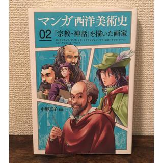 中野京子■マンガ 西洋美術史02(ノンフィクション/教養)